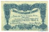 Разменный билет 250 рублей, 1920 г., Народный Банк г. Житомира