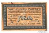 Обласной кредитный билет Урала 1 рубль, 1918 г., Екатеринбургское Отделение Госсударственного Банка