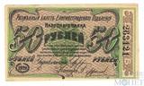 Разменный билет 50 рублей, 1920 г., Елизаветград