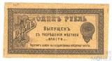 1 рубль, 1918 г., Оренбургское Отделение Государственного Банка