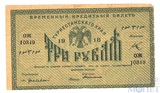 Временный кредитный билет 3 рубля, 1918 г., Туркестанский край