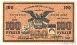 Временный кредитный билет 100 рублей, 1918 г., Туркестанский край
