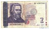 2 лева, 2005 г., Болгария