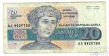 20 лев, 1991 г., Болгария