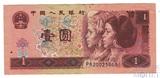 1 юань, 1996 г., Китай