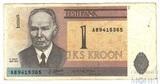 1 крона, 1992 г., Эстония