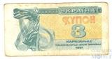 3 карбованца, 1991 г., Украина