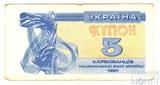 5 карбованцев, 1991 г., Украина