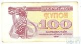 100 карбованцев, 1991 г., Украина