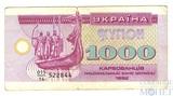 1000 карбованцев, 1992 г., Украина