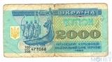 2000 карбованцев, 1992 г., Украина