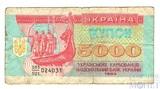 5000 карбованцев, 1993 г., Украина