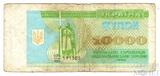 10000 карбованцев, 1993 г., Украина