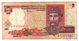 2 гривны, 2001 г., Украина