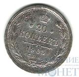 20 копеек, серебро, 1905 г., СПБ АР