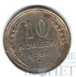 10 копеек, серебро, 1924 г.