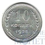 10 копеек, серебро, 1928 г.