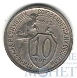 10 копеек, 1932 г.