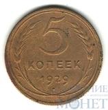 5 копеек, 1929 г.