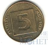 5 агор, 1991 г., Израиль