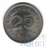 25 рупий, 1971 г., Индонезия