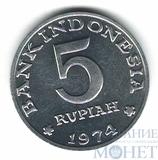 5 рупий, 1974 г., Индонезия