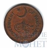 1 пай, 1951 г., Пакистан