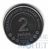 2 тенге, 2009 г., Туркменистан