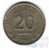 20 тенге, 2009 г., Туркменистан