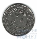 20 пара, 1912 г., Турция