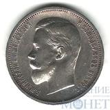 50 копеек, серебро, 1913 г., СПБ ВС