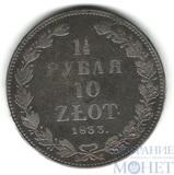 Русско-польская монета, серебро, 1833 г., 1 1/2 руб. - 10 злот, СПБ НГ
