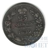 25 копеек, серебро, 1839 г., СПБ НГ