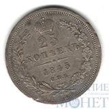 25 копеек, серебро, 1845 г., СПБ КБ