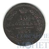 10 копеек, серебро, 1847 г., СПБ ПА