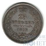 25 копеек, серебро, 1853 г., СПБ НI