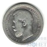 50 копеек, серебро, 1896 г.,  СПБ АГ