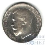 50 копеек, серебро, 1911 г., ЭБ