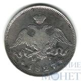 25 копеек, серебро, 1827 г., СПБ HГ