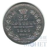 25 копеек, серебро, 1848 г., СПБ HI