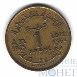 1 франк, 1945 г., Марокко