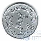 2 франка, 1951 г., Марокко