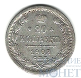 20 копеек, серебро, 1902 г., СПБ АР