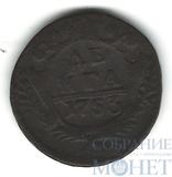 деньга, 1953 г.