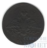1 копейка, 1832 г., ЕМ ФХ