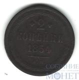 2 копейки, 1854 г., ЕМ