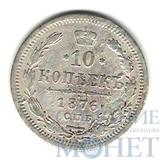 10 копеек, серебро, 1876 г., СПБ HI