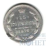 15 копеек, серебро, 1876 г., СПБ HI