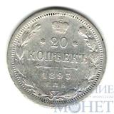 20 копеек, серебро, 1893 г., СПБ АГ