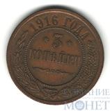 3 копейки, 1916 г.